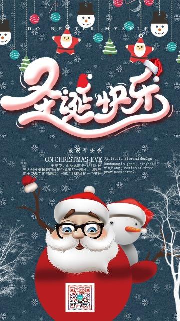 卡通手绘圣诞节节日促销节日活动节日祝福海报