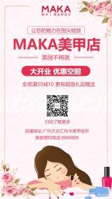 卡通文艺红色美甲店开业优惠促销打折活动宣传推广海报