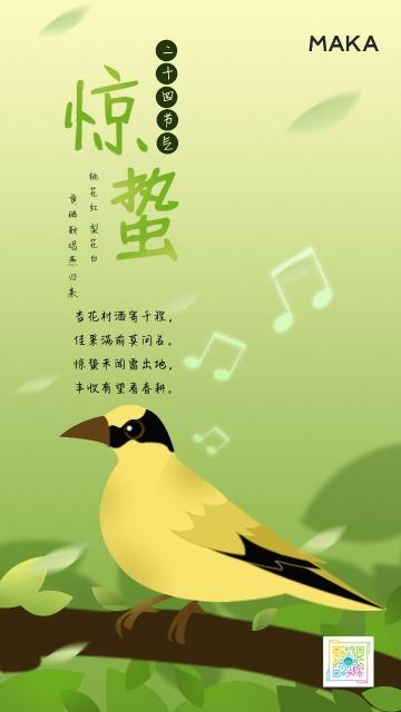 惊蛰二十四节气手绘祝福海报
