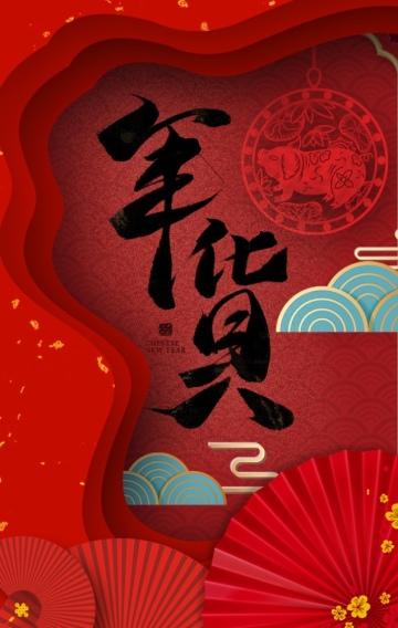 年终促销春节购物年货