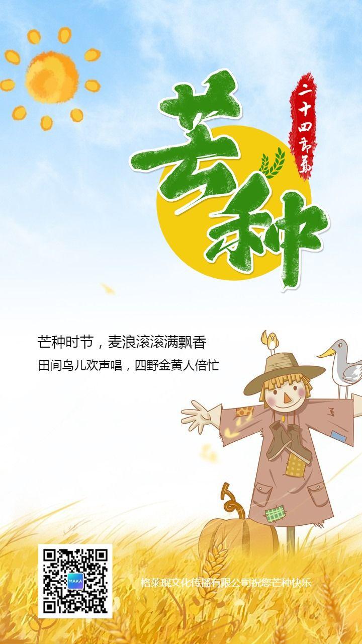 文艺清新芒种节气日签海报