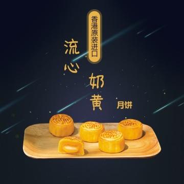 月饼百货零售食品促销简约清新电商商品主图