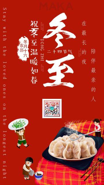 中国风冬至水饺日签海报