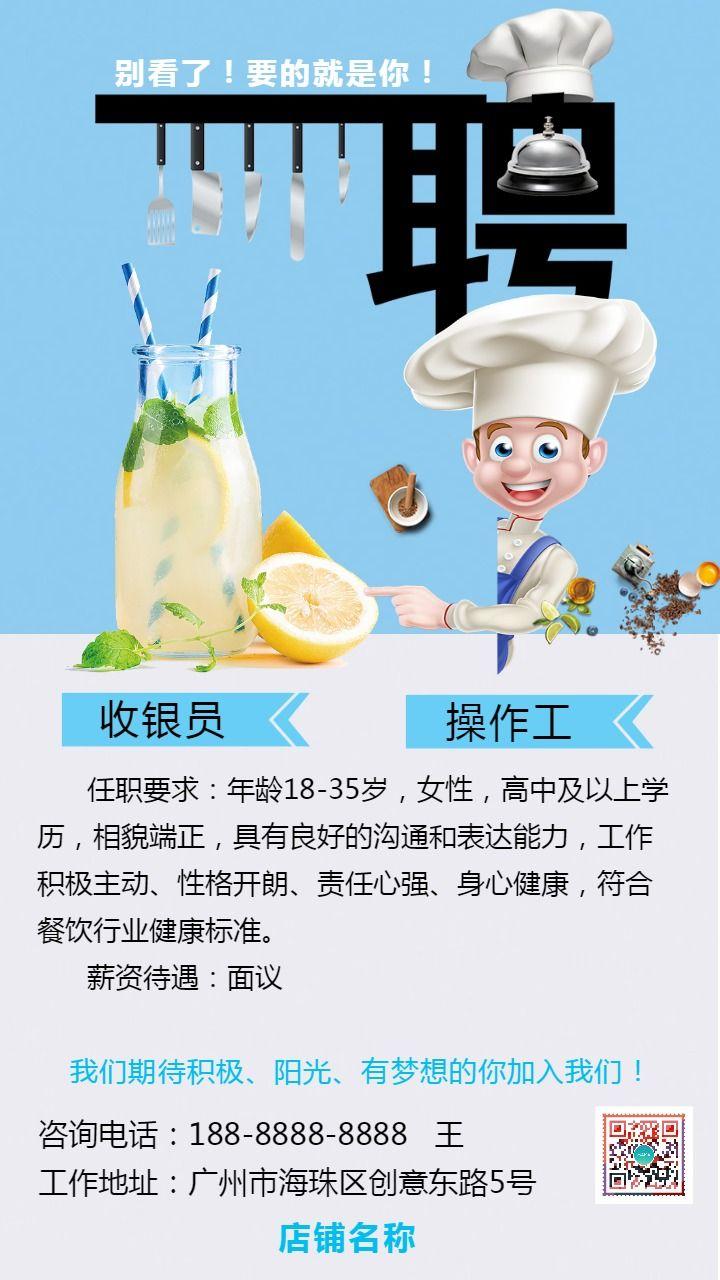 蓝色卡通清新餐饮业招聘宣传海报