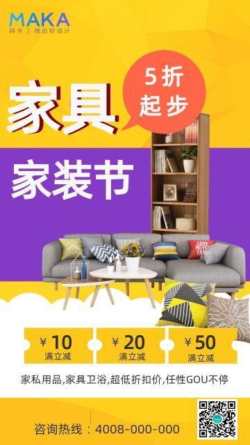 橙色简约家装节促销活动海报模板