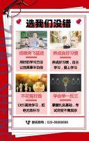 寒假班招生辅导班补习班提分班寒假招生日报H5