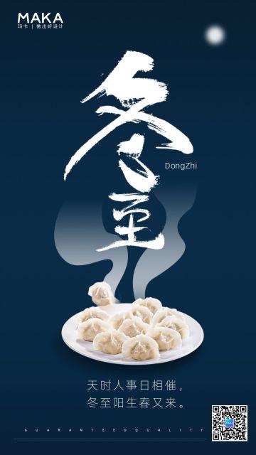 极简创意热腾腾的饺子冬至节气日签心情语录早安二十四节气宣传海报