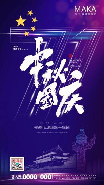 科技炫酷中秋国庆双节同庆节日宣传海报