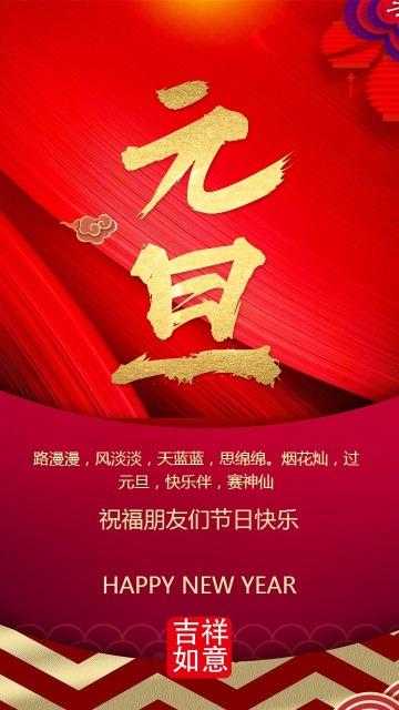 中国风元旦节日贺卡节日促销
