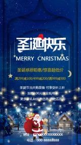 圣诞狂欢夜 蓝色大气卡通商场促销海报