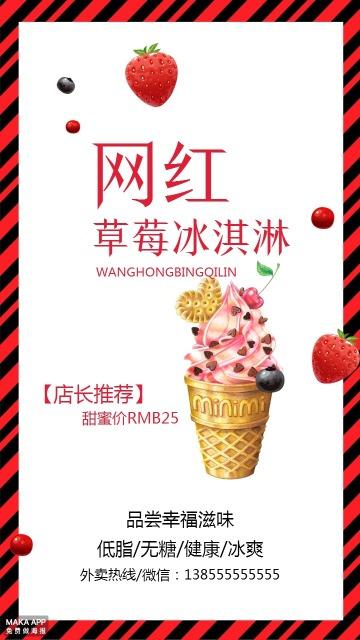 冰淇淋甜品海报