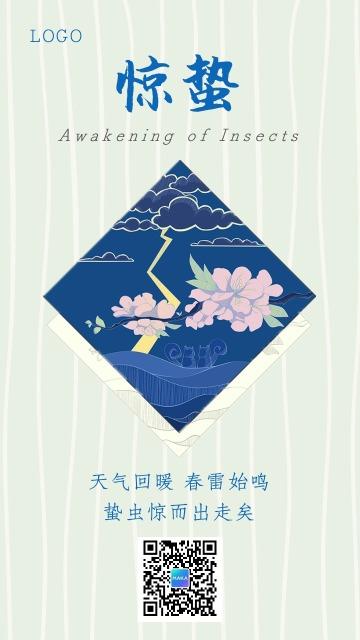 惊蛰二十四节气文化习俗民俗风俗企业宣传推广通用蓝色简约卡通海报