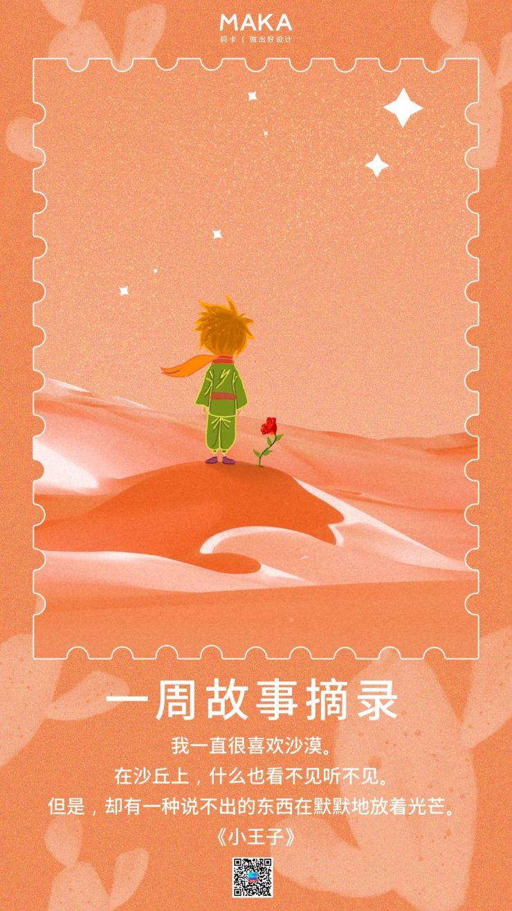 少儿读物分享(一周故事摘录)日签海报
