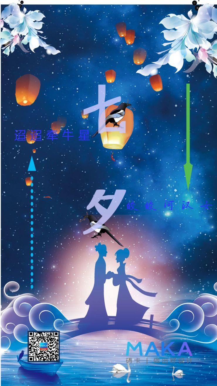 七夕节唯美风娱乐文化海报