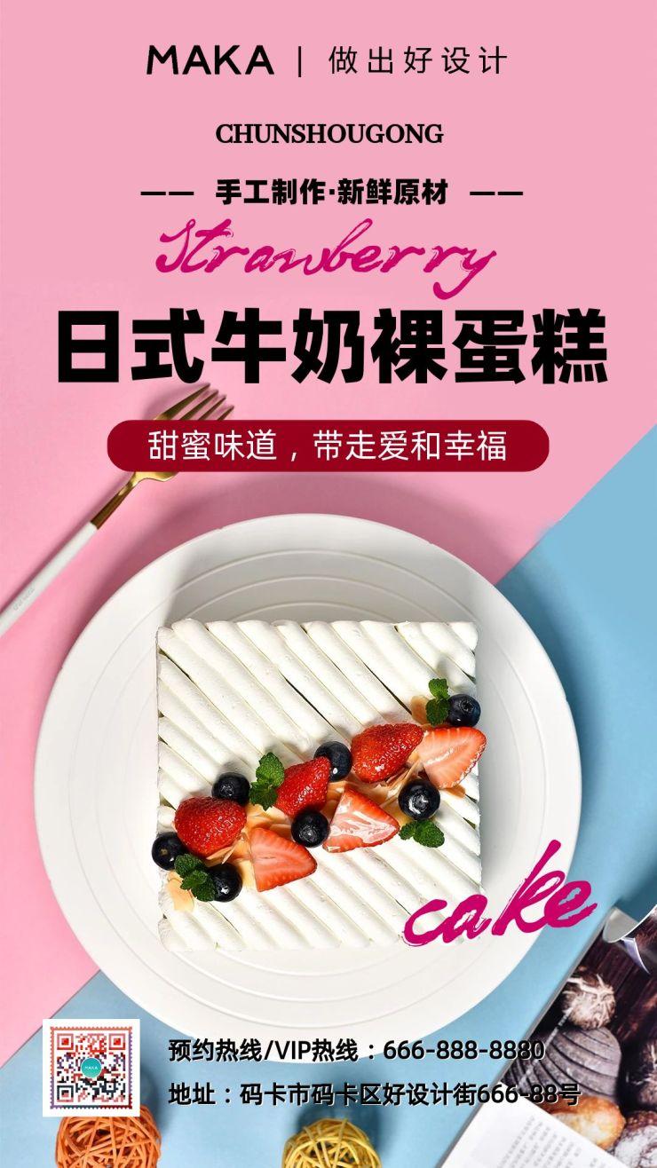 简约风日式蛋糕宣传海报