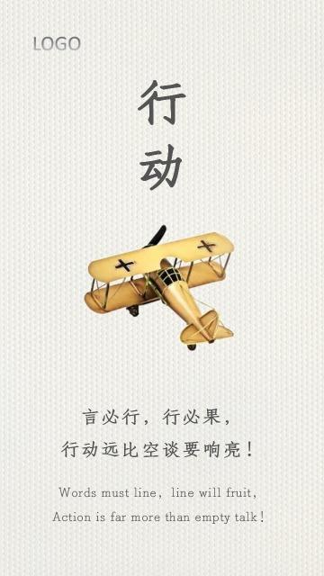 【23】中英文多彩简约企业文化励志团建海报-浅浅设计