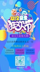 蓝色创意大气双十二活动商品推广促销海报