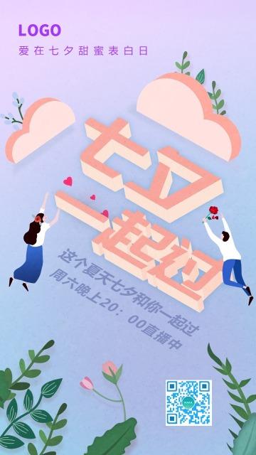扁平插画风七夕促销海报