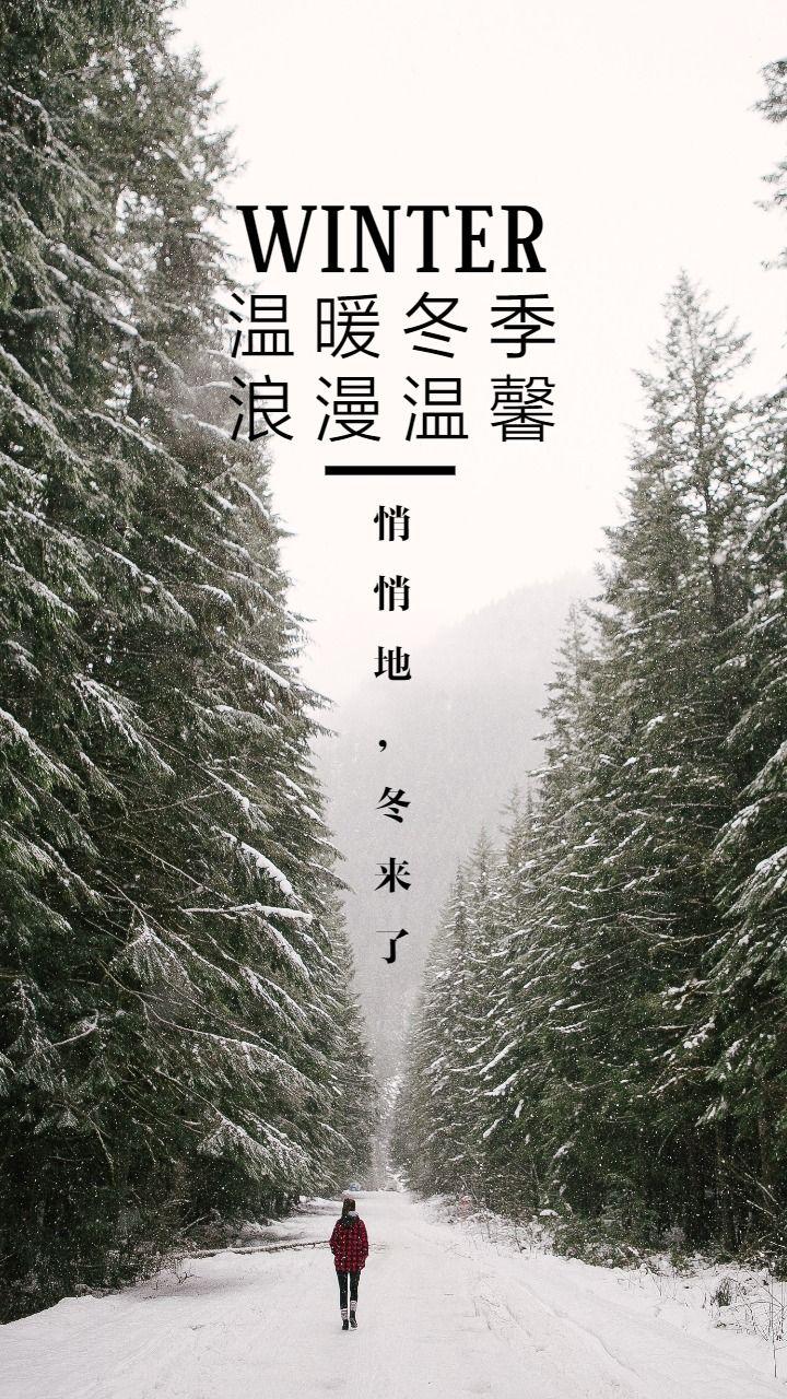冬天日签 壁纸 海报 贺卡 温馨