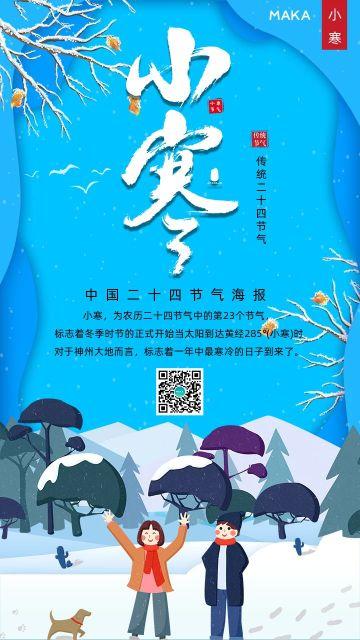 蓝色清新手绘小寒节气宣传海报