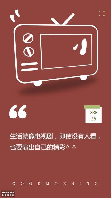红色简约抒情日签手机海报