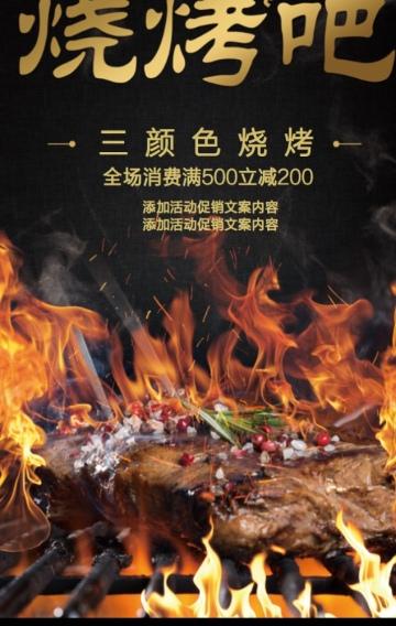 烧烤餐饮美食推广宣传单页海报