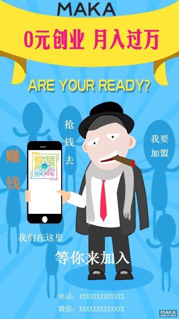 微商加盟宣传海报