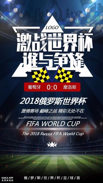 2018世界杯赛程预告