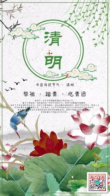 清明节手绘中国风荷花大气海报