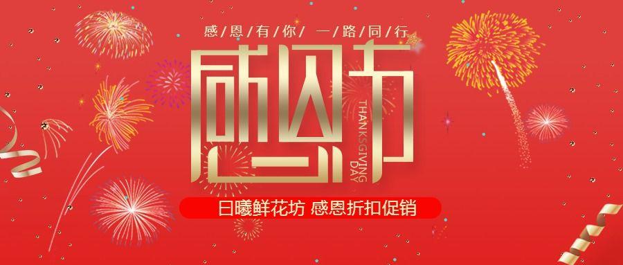 电商微商感恩促销宣传推广公众号封面图感恩节通用红色喜庆促销烟花-曰曦