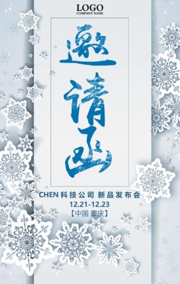 白色圣诞风邀请函新品发布会议会展邀请函H5