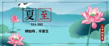 简约文艺传统二十四节气夏至微信公众号大图