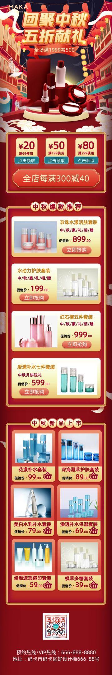 红色中国风9.21中秋节促销店铺详情页