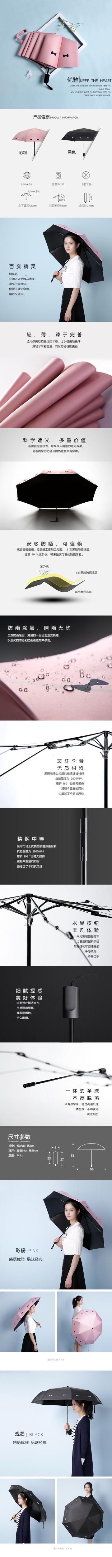 简约文艺百货零售家居生活折叠雨伞促销电商详情页