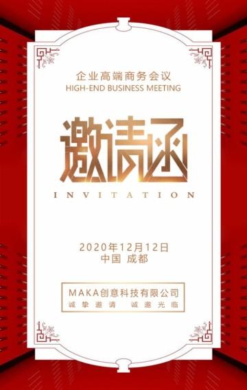 大红现代时尚炫酷活动展会酒会晚会宴会开业发布会邀请函H5模板