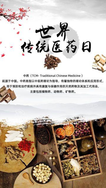 中国风简约唯美世界传统医药日海报