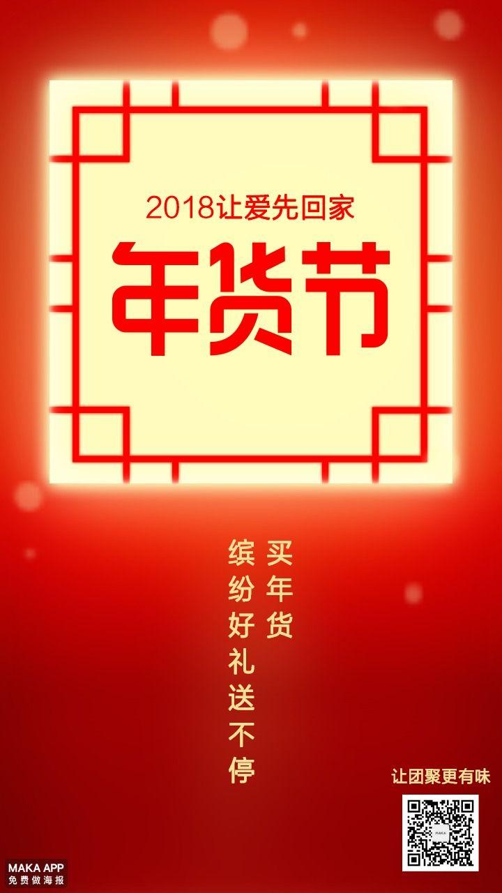 年货节年终促销2018商家活动促销海报