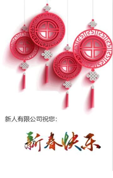 企业春节祝福