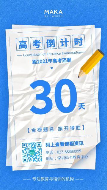 蓝色简约风格高考倒计时30天宣传海报