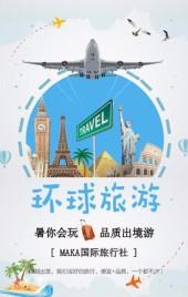 小清新旅游线路宣传介绍旅行社品牌推广国庆暑假寒假旅游