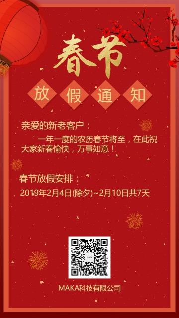 春节放假通知 春节新年海报 春节祝福贺卡