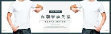 新春清新文艺男装服饰电商产品促销宣传banner