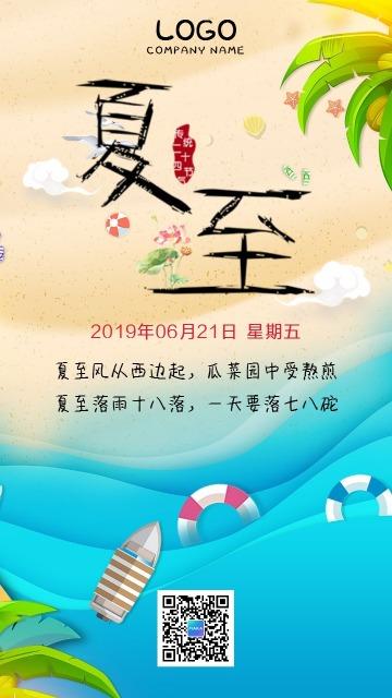 清新文艺夏至中国二十四节气传统节气手机海报