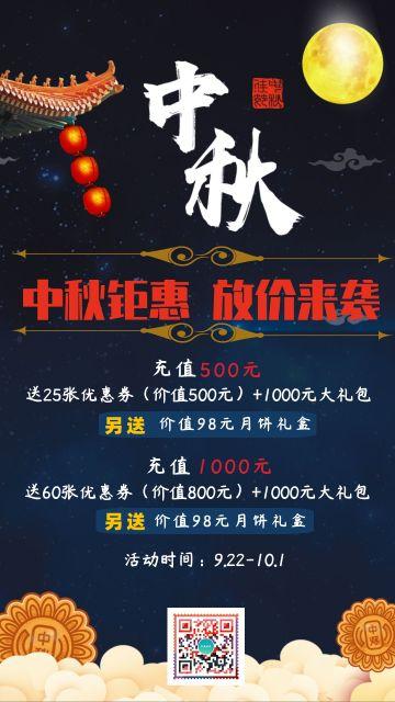 中秋节商场活动促销海报