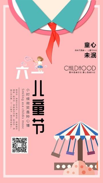 简约卡通儿童节宣传节日日签海报