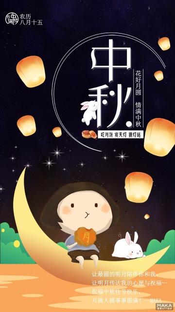 橙色卡通中国风中秋节祝福贺卡海报