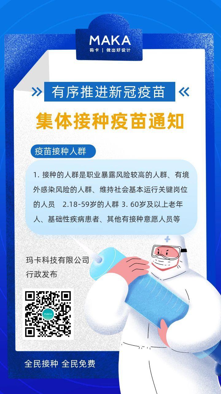 蓝色简约公司软文化建设通知海报