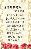 教师节/师生聚会/邀请函
