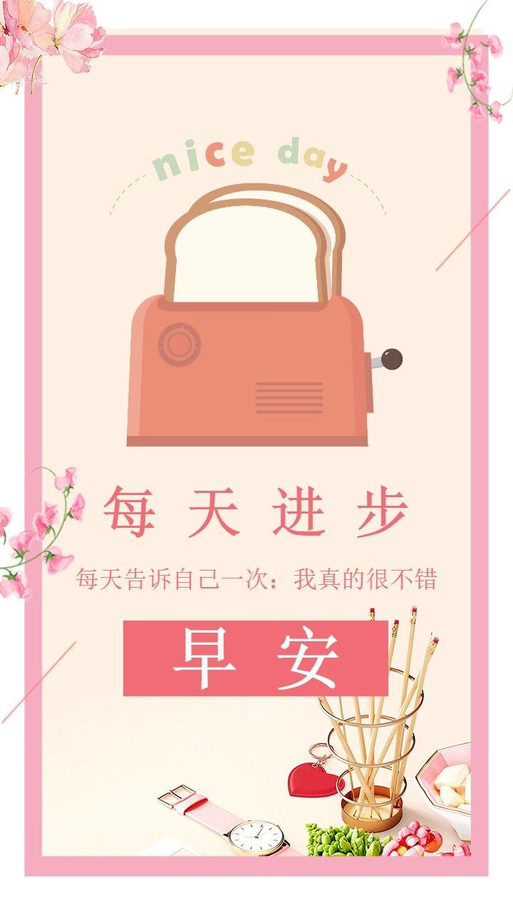 粉色清新文艺早安问候语 个人励志宣言海报
