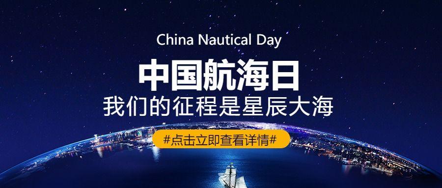 手绘风中国航海日公众号首图